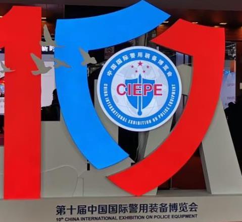第十届中国国际警用装备博览会