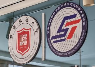 甘肃政法大学技术培训